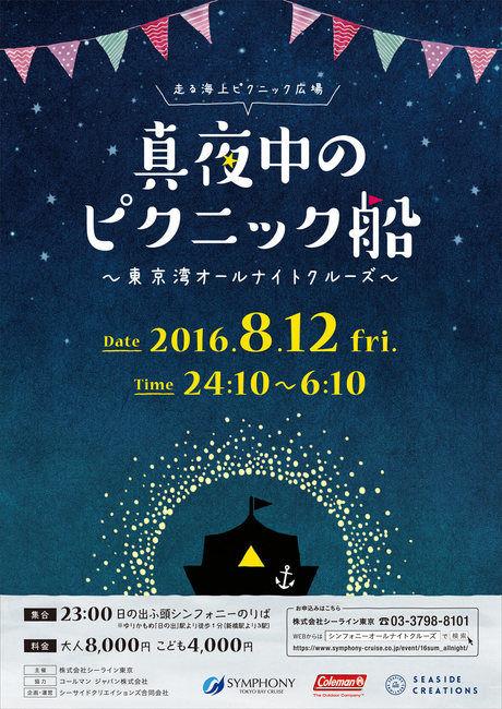 真夜中のピクニック船のイベント広告