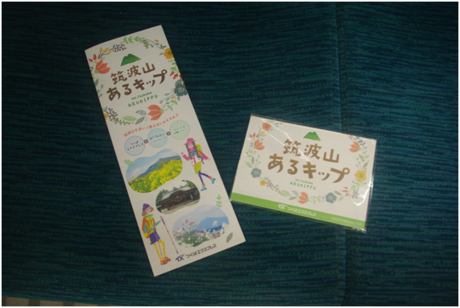 「筑波山あるキップ」のパンフレットとマップと時刻表