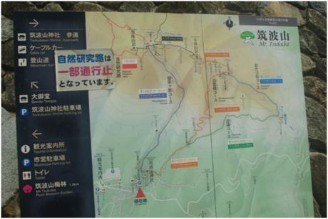 筑波山登山の案内図