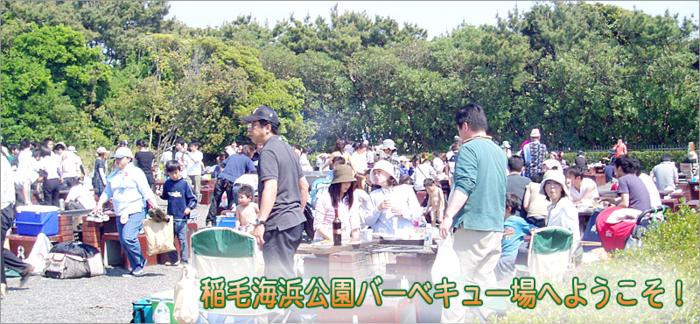 稲毛海浜公園のバーベキュー―施設でバーベキューをする人々