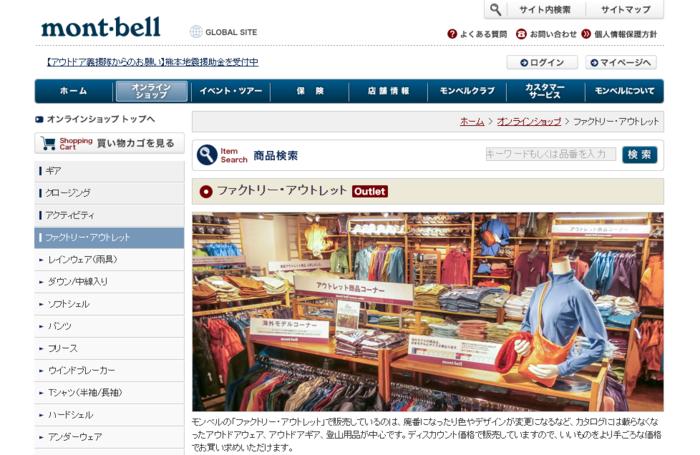 モンベルの公式ホームページ
