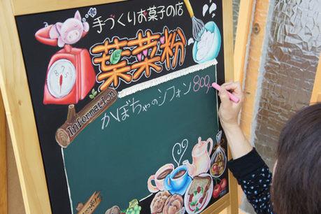 頻繁に書き換える為の黒板部分とお洒落に描かれたチョークアート部分を組み合わているお菓子屋さんの看板