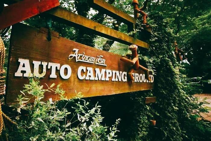 有野実苑オートキャンプ場の看板