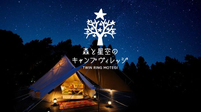 森と星空のキャンプヴィレッジのナイトツアーの広告