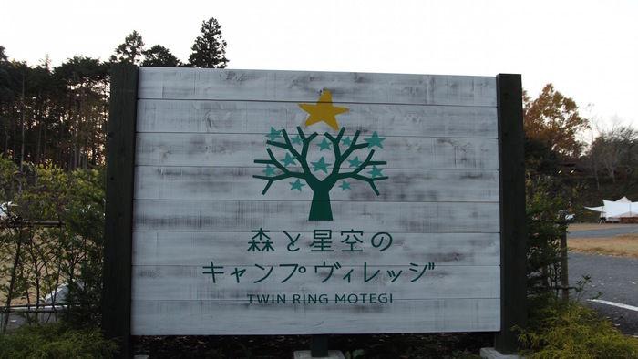 森と星空のキャンプビレッジの看板