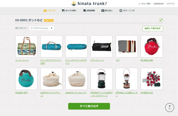 hinata trunk!の利用画面