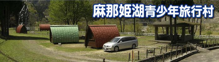 摩耶姫湖青少年旅行村のキャンプサイト