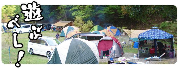 八ヶ峰家族旅行村のキャンプサイト