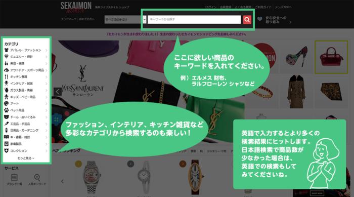 セカイモンのサイト解説