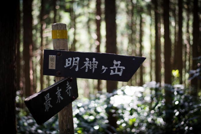 明神ヶ岳・明星ヶ岳の看板
