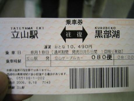 立山駅から黒部湖までのロープウェイの乗車券
