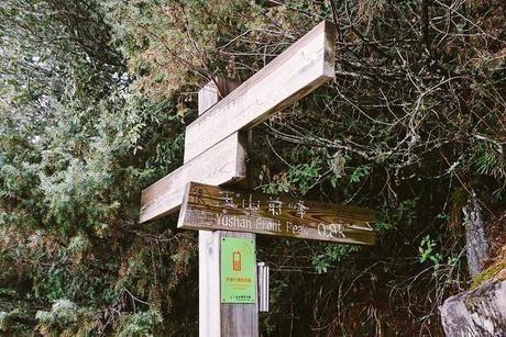 登山道に立つ看板
