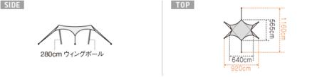 HDタープ ヘキサエヴォ Pro. のサイズ表