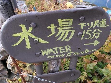 水場の看板