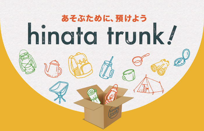 hinata trunkの広告
