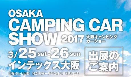 大阪キャンピングカーショー2017の広告