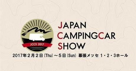 ジャパンキャンピングカーショー2017の広告