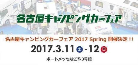 名古屋キャンピングカーフェア 2017 Springの広告