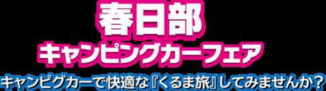 第26回春日部キャンピングカーフェアの広告