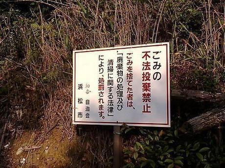 ごみの不法投棄禁止の看板