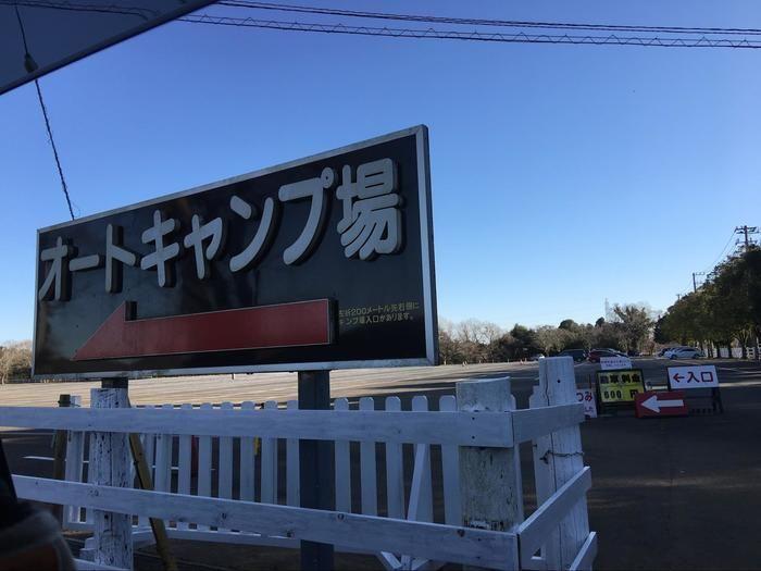 成田ゆめファミリーオートキャンプ場の看板