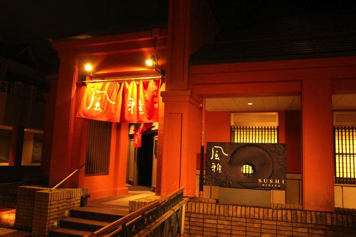 キロロタウン、寿司処「風雅」の外観