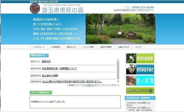 埼玉県県民の森のサイト
