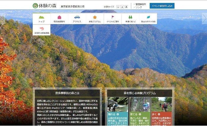 東京都奥多摩都民の森のサイト