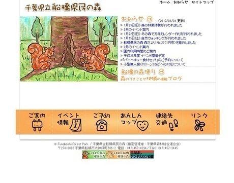 千葉県船橋県民の森のサイト