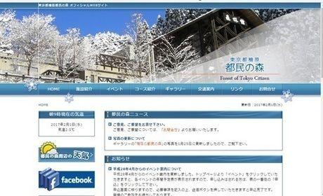 東京都檜原都民の森のサイト
