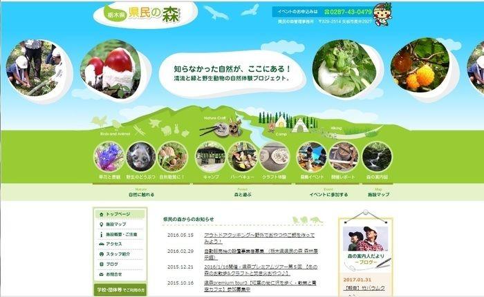 栃木県県民の森のサイト