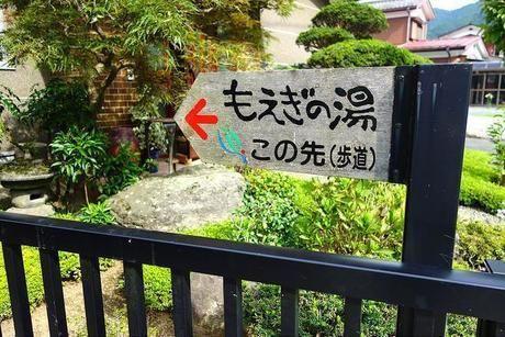 奥多摩温泉もえぎの湯の標識