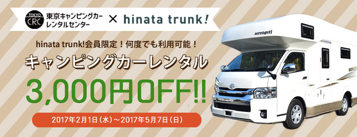 hinata trunkの会員限定レンタル料割引キャンペーンの広告