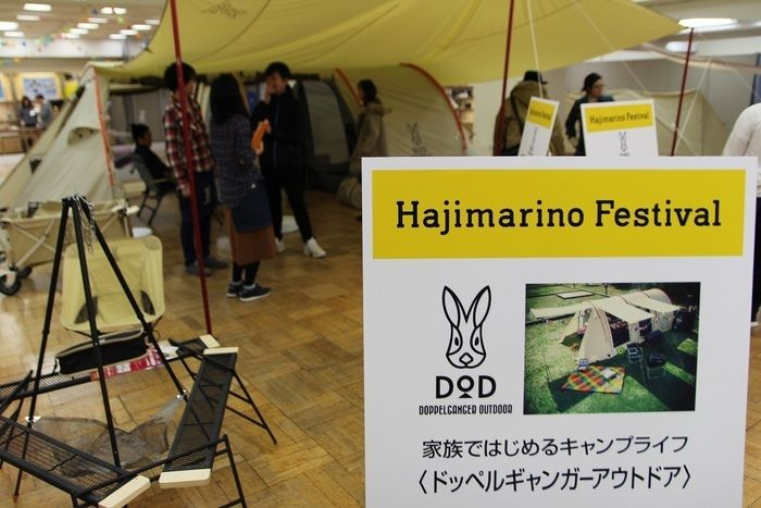 「HajimarinoFestival」に出店したドッペルギャンガーアウトドア(DOD)様子