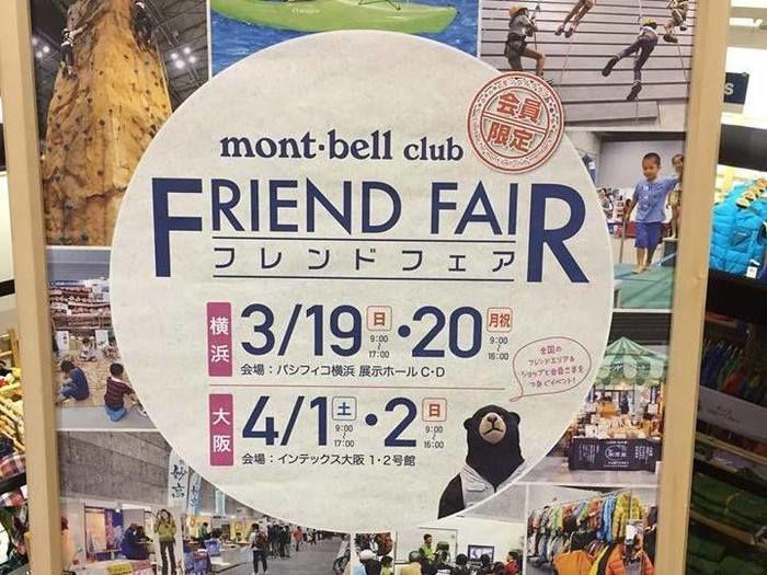 モンベルクラブ・フレンドフェア2017 の広告