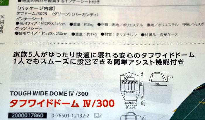 タフワイドドーム Ⅳ/300の説明書