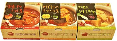 コトコト野菜缶シリーズ