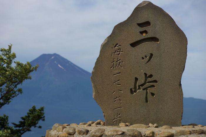 三ツ峠の山頂の標識
