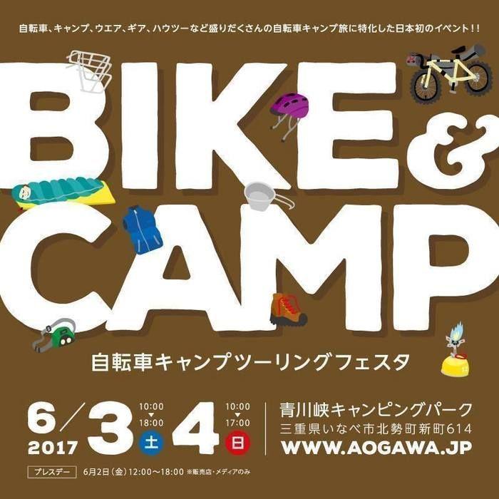 BIKE & CAMP 〜自転車キャンプツーリングフェスタ〜の広告