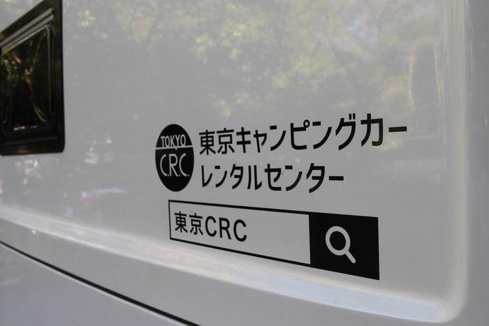 東京キャンピングカーレンタルセンターのロゴ