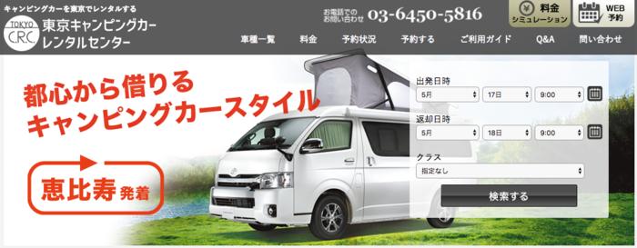 東京キャンピングカーレンタルセンターのホームページの画像