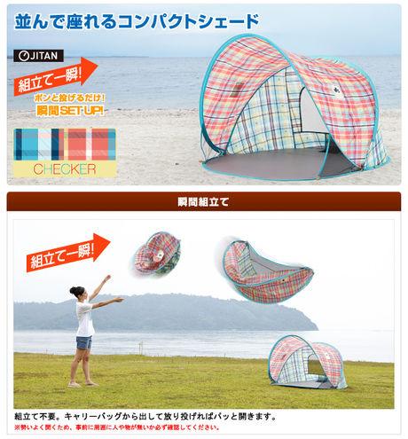 ポップアップテントの組み立て方を表している写真