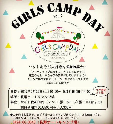 GIRLS CAMP DAY Vol.2~ソトあそび大好きなGirls集合~の広告