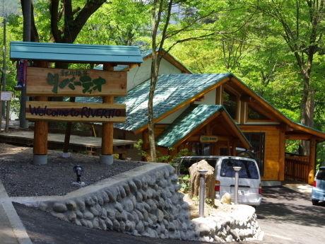 秋川渓谷リバーティオの入り口と管理棟