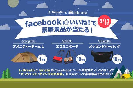 スノピのあのテントが当たる!L-Breath×hinataのFacebookいいね!キャンペーン開催