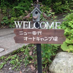 【我が家のオススメキャンプ場】道志「ニュー田代オートキャンプ場」でプライベートキャンプ!