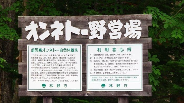 オンネトー野営場の看板
