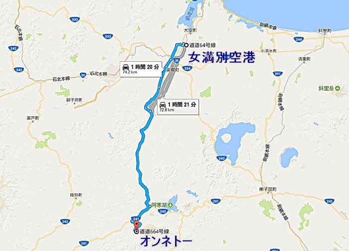 女満別空港からオンネトー野営場へのアクセスマップ