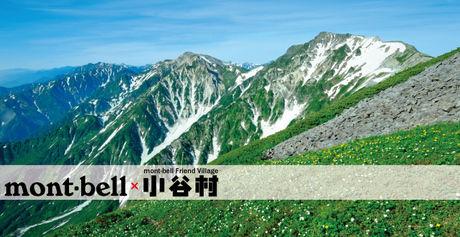 長野県小谷村の山々