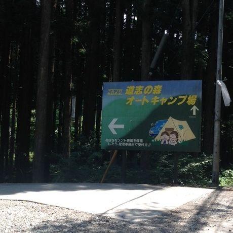 道志の森キャンプ場の看板